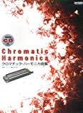 模範演奏CD付 クロマチックハーモニカ曲集
