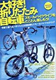 大好き!折りたたみ自転車