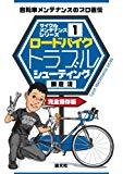 ロードバイクトラブルシューティング―自転車メンテナンスのプロ直伝