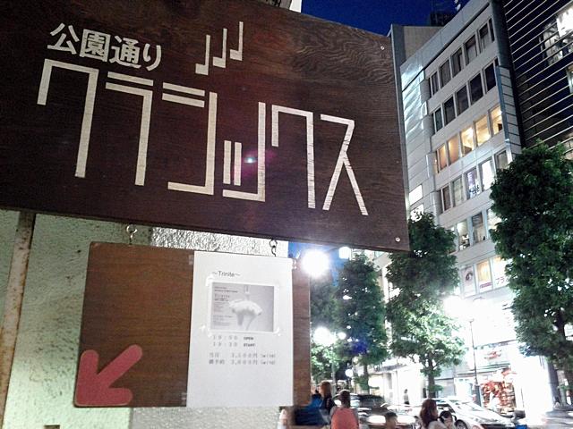 Triniteレコ発ライブ@公園通りクラシックス